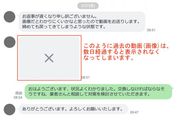LINE公式アカウント 数日経過すると動画(画像)表示されなくなる 保存されない