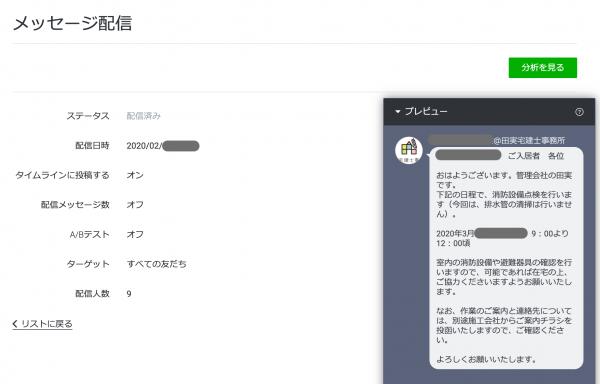 LINE公式アカウント 入居者への一斉アナウンス