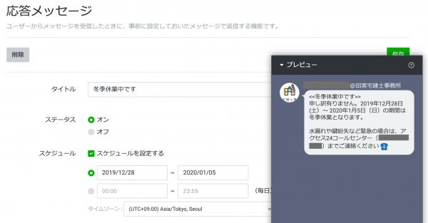 LINE公式アカウント 期間設定自動応答メッセージ
