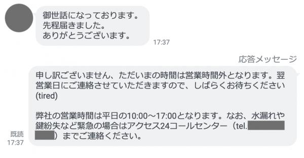 LINE公式アカウント 営業時間外の自動応答メッセージ